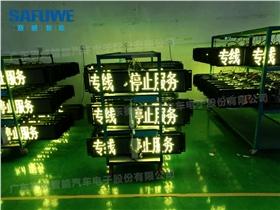 LED车载电子万博app下载ios