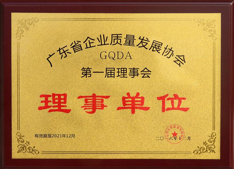 赛威实业荣获广东省企业质量发展协会第一届理事会理事单位——车载LED电子线路牌厂家