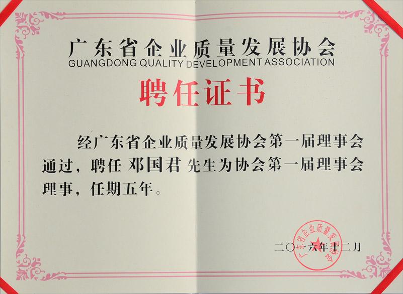 广东省企业质量发展协会聘任证书——公交车LED显示屏厂家