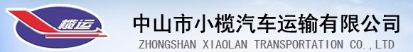 中山小榄-万博体育下载ios伙伴