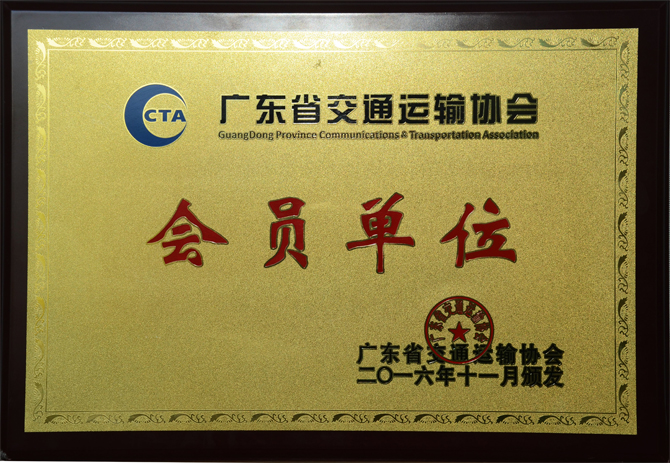 2016年广东省交通运输协会会员牌匾
