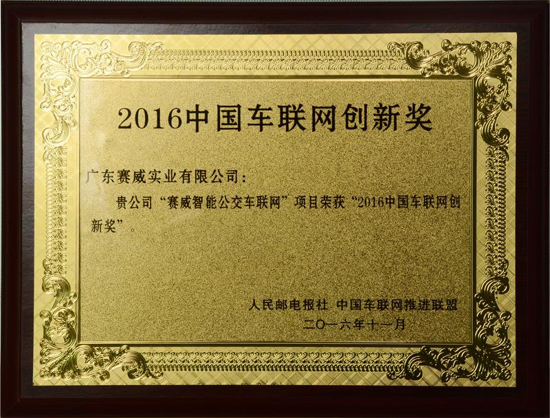 2016万博体育下载ios实业中国车联网创新奖