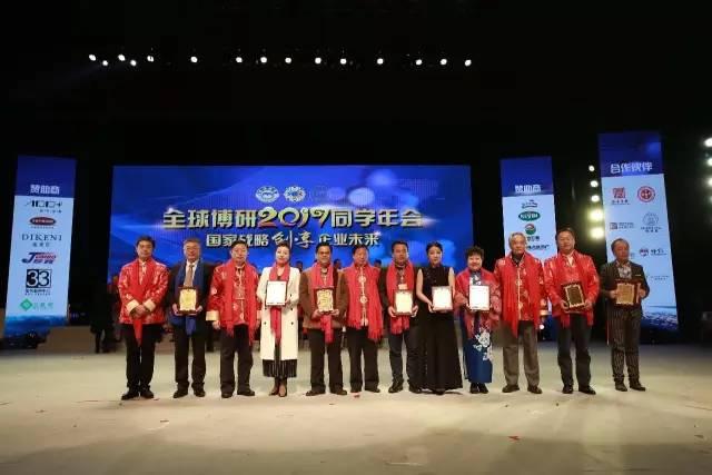 """万博体育下载ios实业荣获""""全球博研同学会十大优秀企业"""""""