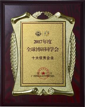 2016全球博研同学会十大优秀企业奖项