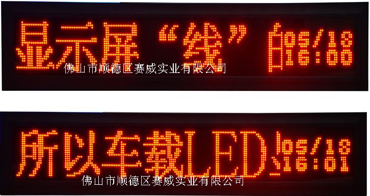 公交车LED车内报站屏