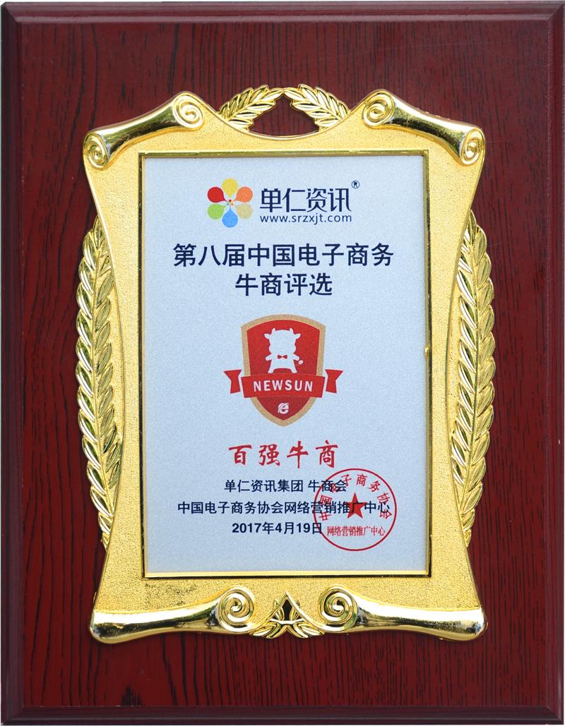 """赛威实业荣获""""全国百强牛商称号""""-车载LED电子路牌厂家"""