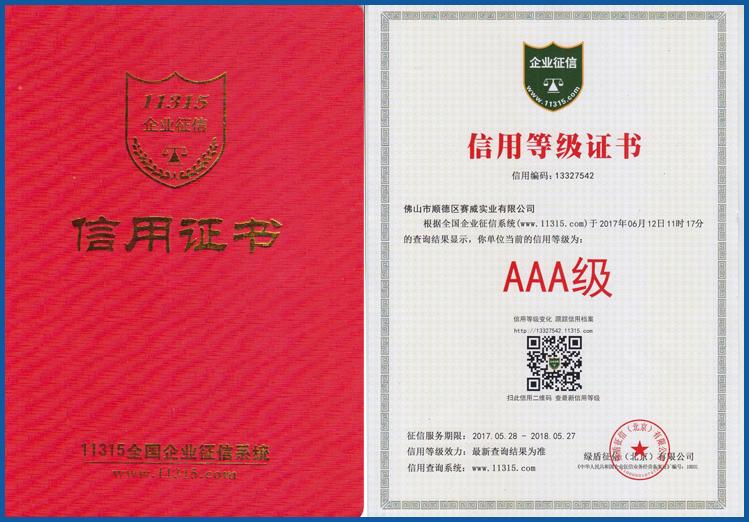 赛威实业AAA级信用等级证书