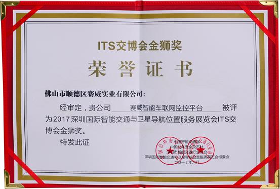 """万博体育下载ios实业荣获深圳智能公交展""""ITS交博会金狮奖"""""""