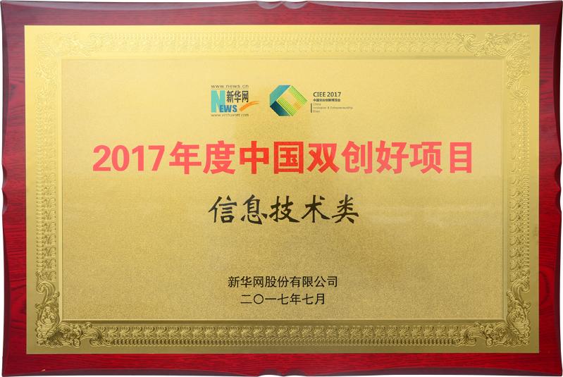2017中国双创好项目奖项——手机万博版登录LED显示屏
