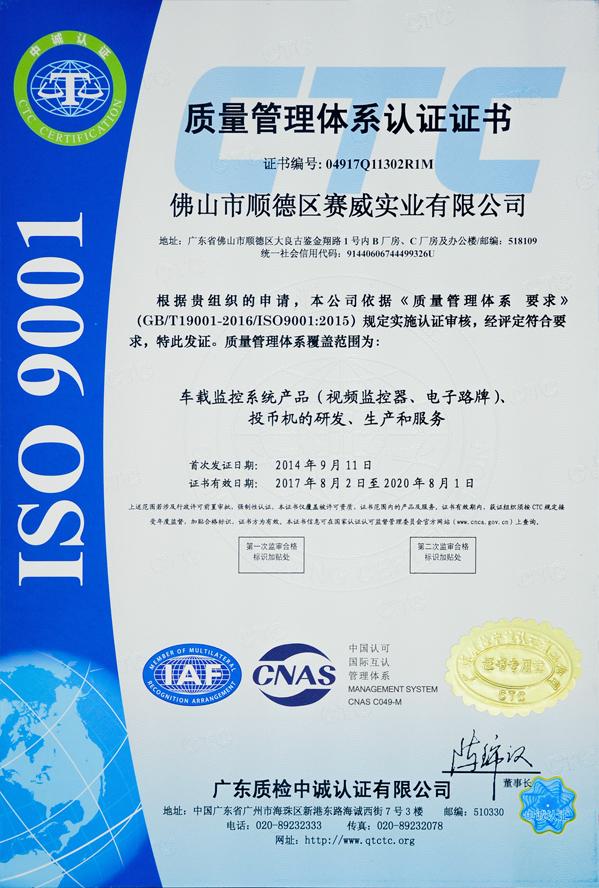 万博体育下载ios实业ISO9001:2015质量管理认证