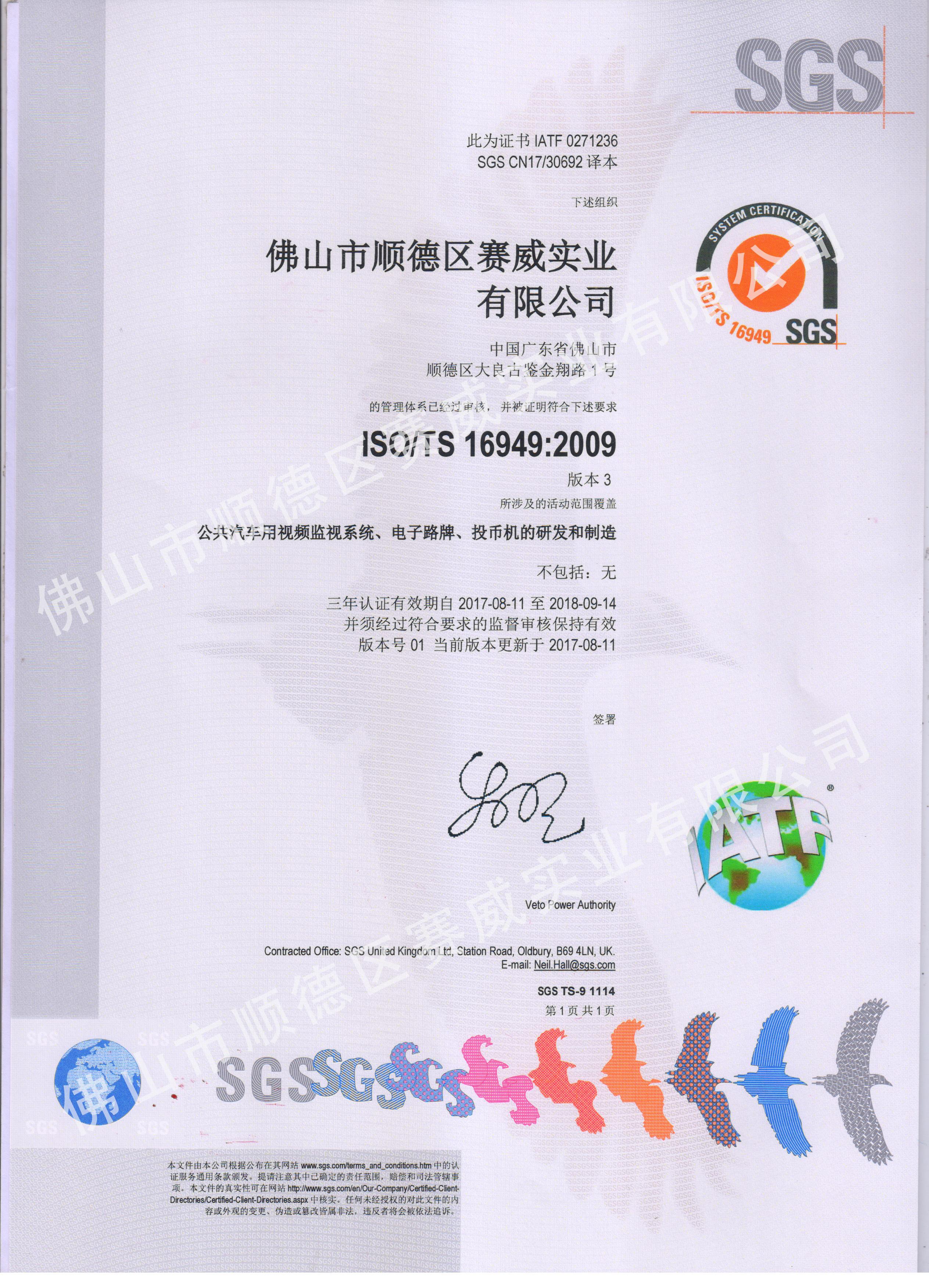 TS16949-中文水印