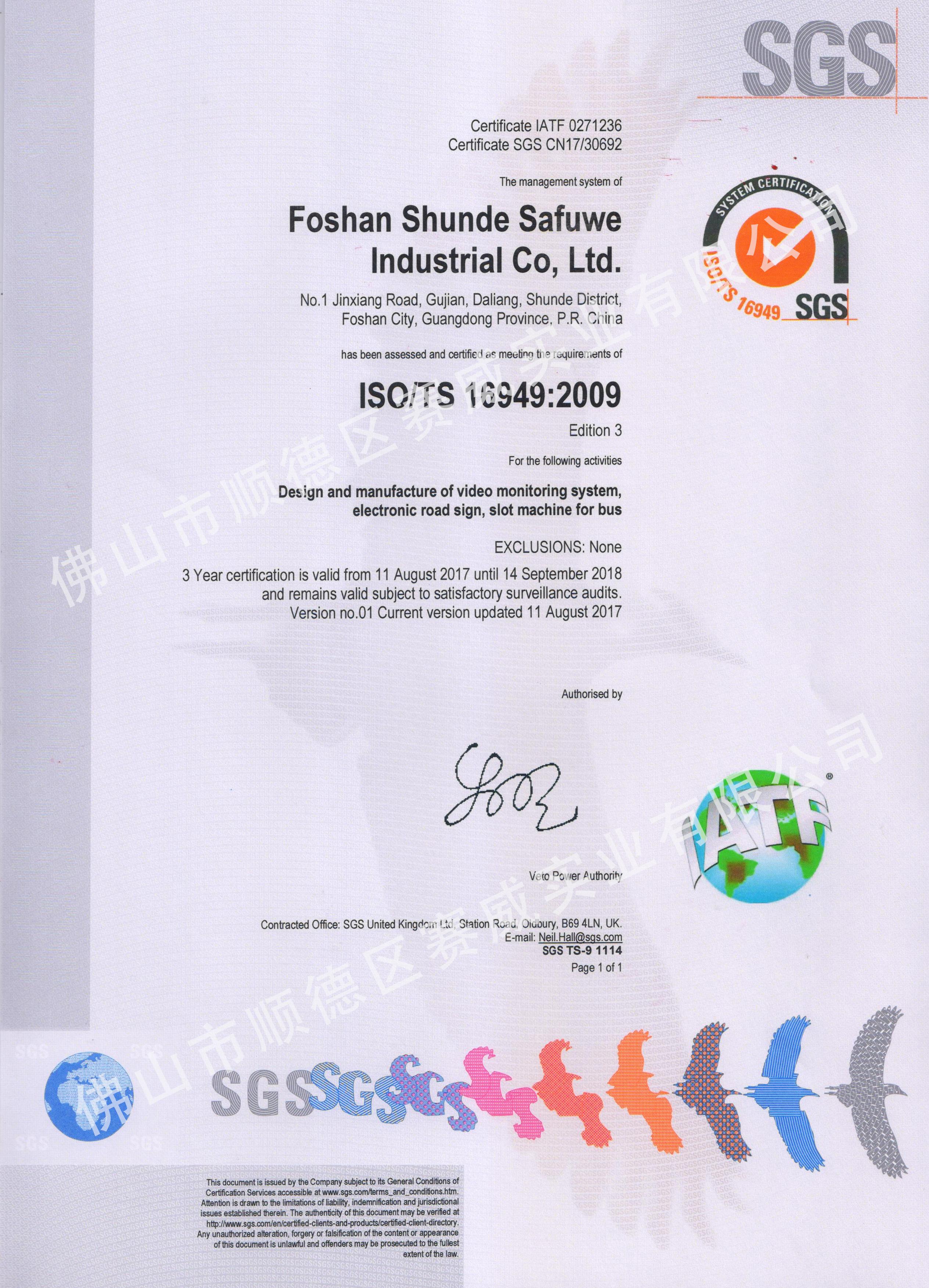 TS16949-英文水印