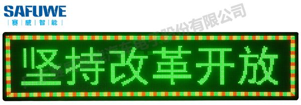 LED公交广告屏