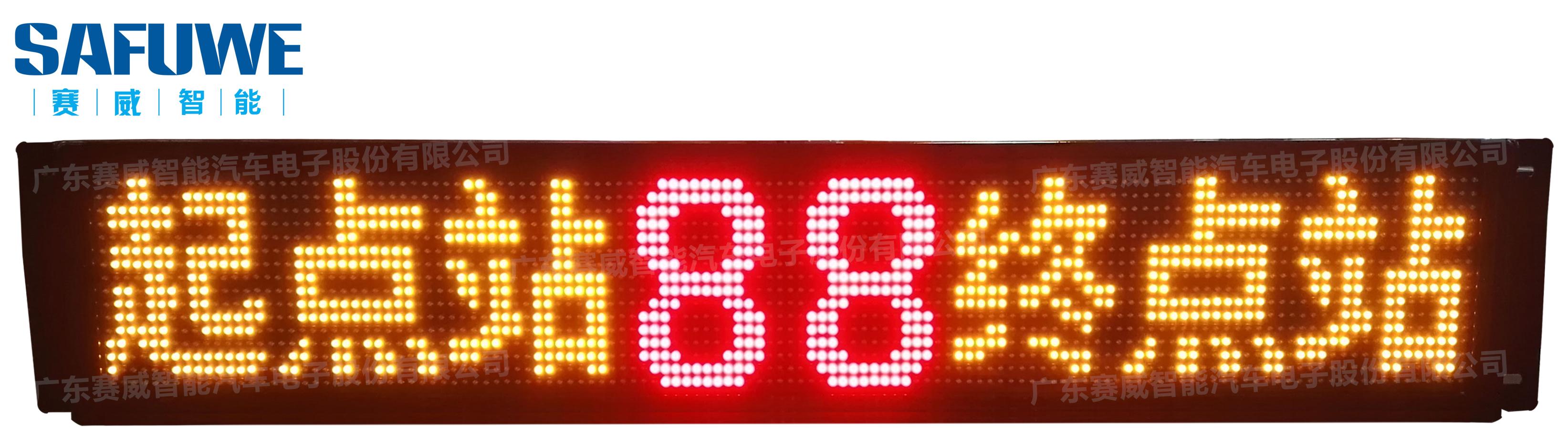 公交LED8字尾牌