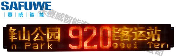 公交单色LED电子路牌出现乱码怎么办?
