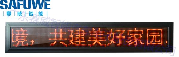 公交LED电子路牌的发展历程