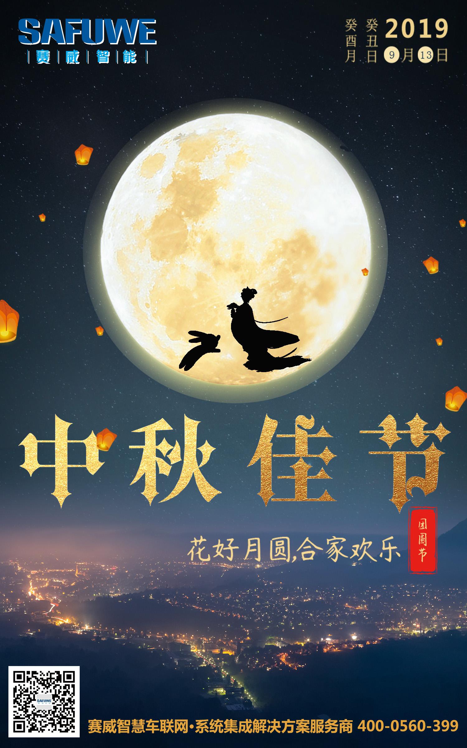 中秋 广东万博体育下载ios