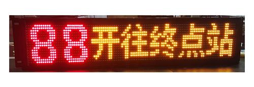 公交车7字LED电子侧牌、腰牌