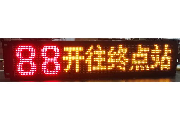 手机万博版登录7字LED电子侧牌、腰牌