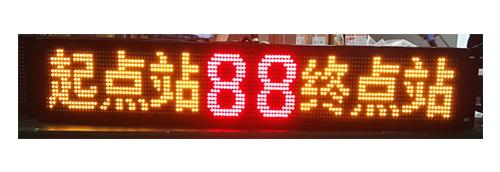 手机万博版登录8字LED电子尾牌