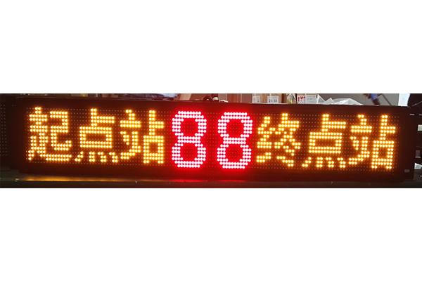 公交车8字LED电子尾牌