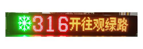 公交车LED电子9字带雪花前牌
