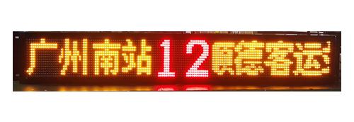 手机万博版登录LED电子10字前牌