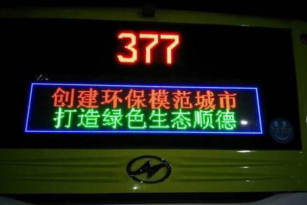 公交车车尾全彩广告屏