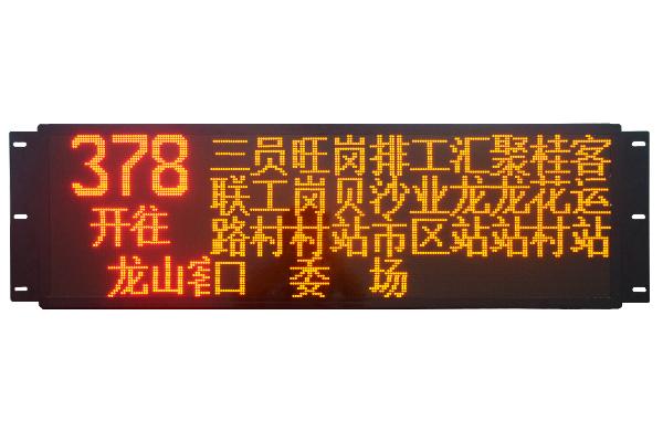 64点阵公交车LED电子侧(腰)路牌