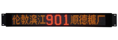公交车11字LED电子前牌