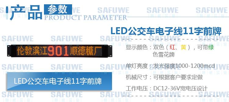 手机万博版登录LED电子线9字带雪花前万博app下载ios