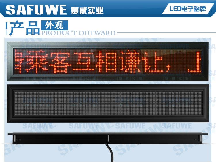手机万博版登录LED车内屏