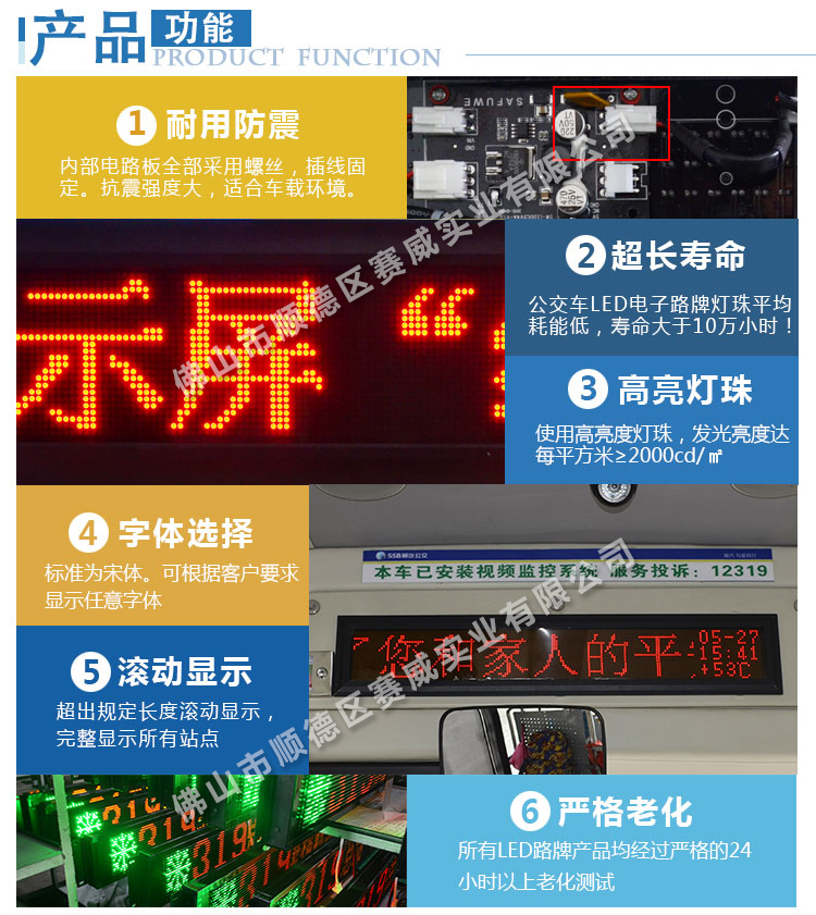 手机万博版登录LED电子显示屏,手机万博版登录LED车内屏