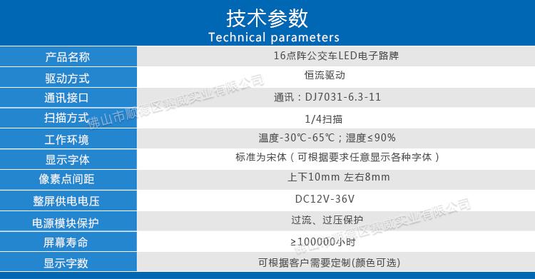 16点阵技术参数,手机万博版登录LED电子显示屏